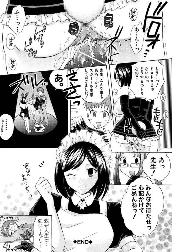【エロ漫画】文化祭にかこつけて、巨乳女教師にバニーガールの恰好をさせたDKが、模擬店の控室でオッパイポロリした女教師に足コキしてもらう。【無料 エロ同人】(24)