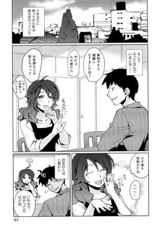 【エロ漫画】久し振りに故郷に戻り、初恋の人妻に会いに行くとその妹が裸で登場w【環々唯 エロ同人】
