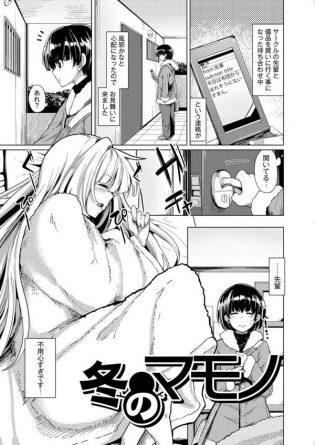 【エロ漫画】巨乳の先輩美女を風邪かなって心配してお見舞いに行ったら寝ぼけて抱き着かれ誘われるままに濃厚おねショタセックス!【無料 エロ同人】