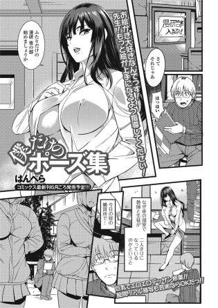 【エロ漫画】漫研部の部長がパンチラスケッチをしているのを見た顧問の巨乳女教師が、放課後の部室でモデルを買って出る。【無料 エロ同人】
