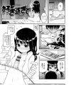 【エロ漫画】元々巨乳好きだけど貧乳の彼女と付き合っていたのだが、友人彼女の爆乳ちゃんに誘われてエッチしちゃったw【無料 エロ同人】