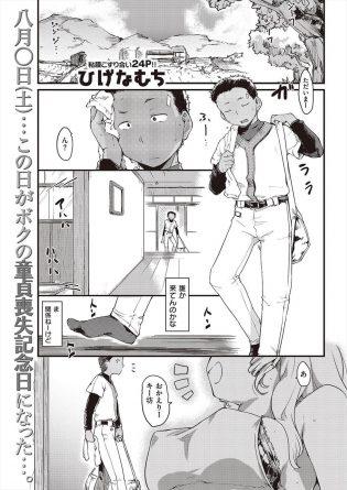 【エロ漫画】DCが部活が終わって家に帰ると、見た事のない巨乳茶髪美人が居間にいて親しげに話しかけてきた。【無料 エロ同人】