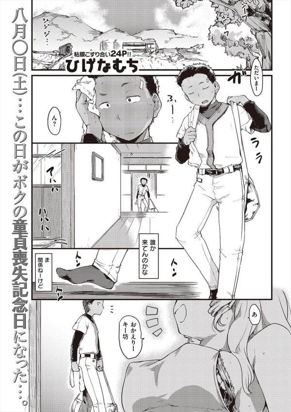 【エロ漫画】DCが部活が終わって家に帰ると、見た事のない巨乳茶髪美人が居間にいて親しげに話しかけてきた。【無料 エロ同人】(1)