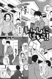 【エロ漫画】インコが逃げた先はお隣のお姉さんの家で一緒にお風呂に入る事にw【無料 エロ同人】