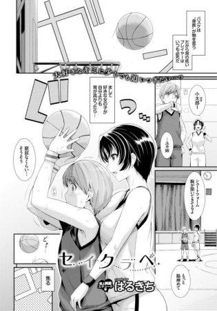 【エロ漫画】自分よりも背が高い好きな女の子、後ろからバスケのシュートフォームを修正してくれるけど、胸の感触が…ねぇ、おっぱい揉む?【無料 エロ同人】