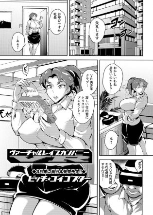 【エロ漫画】爆乳OLにVRゴーグルを装着させ、美少年相手にエッチなバーチャル体験をさせると…【無料 エロ同人】