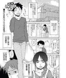 【エロ漫画】口うるさい管理人のお姉さんは取り立てのオヤジに脅されて犯されてしまう!【無料 エロ同人】