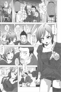 【エロ漫画】彼女が大切なあまり手を出せなかった男に、彼女は酔いの力も借りてラブホへ彼氏を連れ込むと、彼氏にパンツの中でずっと蠢いていたバイブを見せ…【無料 エロ同人】