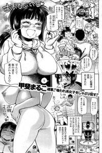 【エロ漫画】ダイエットで痩せて超美人になった女はチヤホヤされて複数の男にヤラれちゃう!【無料 エロ同人】