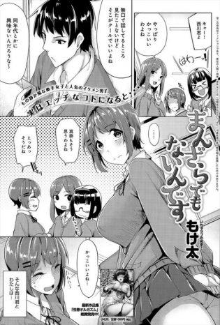 【エロ漫画】クールでみんなに人気の男子と密かに付き合ってる巨乳JK。Hな身体に学校で欲情されて濃厚セックスしちゃってるよw【無料 エロ同人】