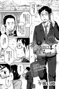 【エロ漫画】上司に花見の席取りを任された男女二人は桜の木の下でイチャらぶセックスしちゃう♪【無料 エロ同人】