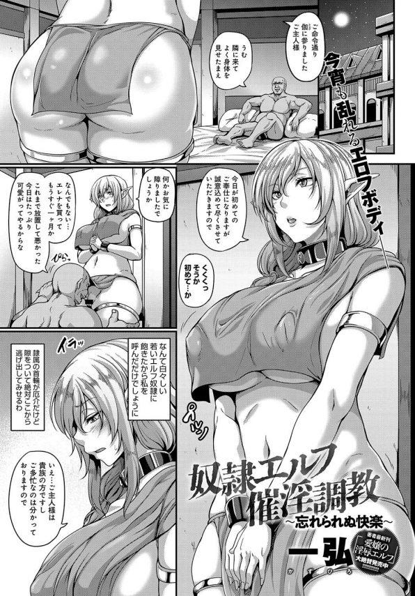 キモ 男 エロ 漫画