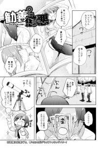 【エロ漫画】女子バレー部員を盗撮しようとするとバレてしまい、女子部員達にザーメン搾り取られるw【無料 エロ同人】