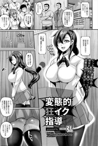 【エロ漫画】皆の憧れのマドンナ的巨乳JKはおっさん教師に日々調教される変態M女だったw全校集会の時も股間にはバイブが…【無料 エロ同人】