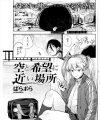 【エロ漫画】ちょっと!煙いんですけど!屋上でタバコをふかしてると女の子に怒られる小説家。ちょっと遊んでいかない?【無料 エロ同人】
