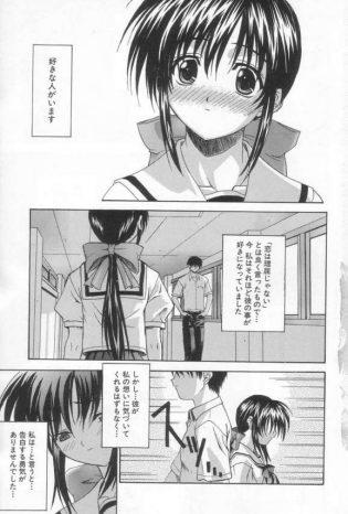【エロ漫画】オナニー姿を女子に見られて脅されてしまい、好きな男子に犯されてしまう!【無料 エロ同人】