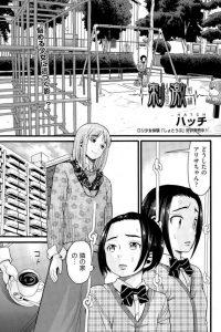 【エロ漫画】公園で悩める少女に近づく隣の家のお姉さん、家で彼氏の事での悩みを聞いてもらうと、本当の快楽はラインを越えたところにあると…【無料 エロ同人】