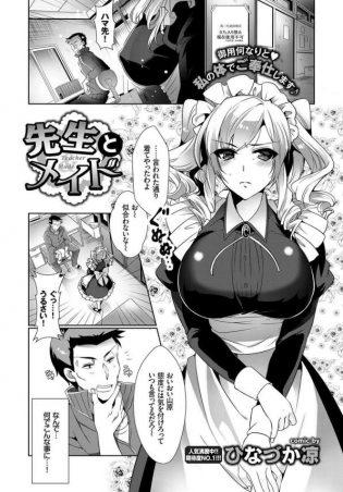 【エロ漫画】巨乳JKがメイド喫茶でのバイトを教師にみつかって脅迫されると思ったので進んでエロ奉仕しちゃいます♡【無料 エロ同人】