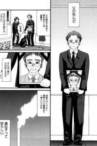 【エロ漫画】父が死んだ。僕と父は似ていて、容姿だけじゃなく教師という職業まで一緒というのは、遺伝子って恐ろしい…【ハッチ エロ同人】