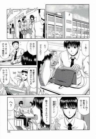 【エロ漫画】息子の為にセーラー服着てJKに成りすまし学校までお弁当を届けてついでにセックスまでしちゃうw【無料 エロ同人】