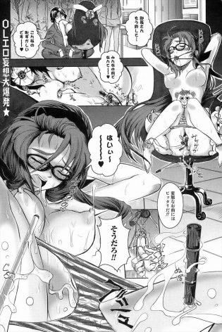 【エロ漫画】大好きな部長に責められる妄想してるマゾ眼鏡っ子OLが部長の湯飲みにオシッコとオナニーで噴いた潮をブレンドしていたら…【はるるん エロ同人】