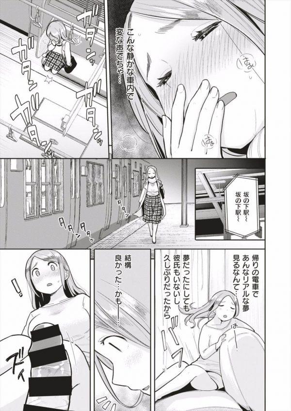 【エロ漫画】電車で座ろうとしたら椅子からチンポが出てる…そのまま座ったら挿入感でエッチな声出ちゃう…【無料 エロ同人】(5)