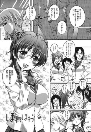 【エロ漫画】クラスの皆には内緒で幼馴染で仲の良い男女はシックスナインで舐め合いっ子♪【無料 エロ同人】