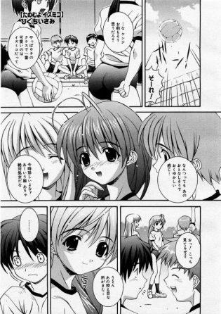【エロ漫画】幼馴染のロリ少女との初エッチした去年の夏…以来彼女はすっかりチンポ好きになって精子搾られまくりですw【無料 エロ同人】