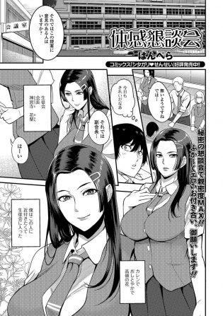 【エロ漫画】1年DKは「新入生男子歓迎筆下ろし親睦会」に強制参加させられる!【はんぺら エロ同人】