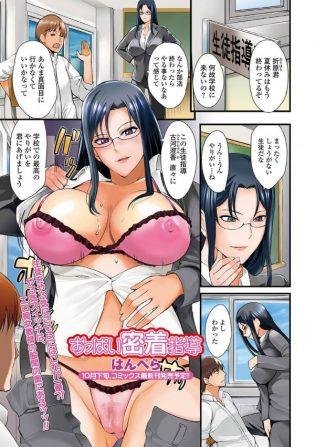 【エロ漫画】生徒指導の厳しそうな女教師が、やる気のない男子を「やる気にさせてあげましょう♡」とデカ乳晒して痴女りだす!【無料 エロ同人】