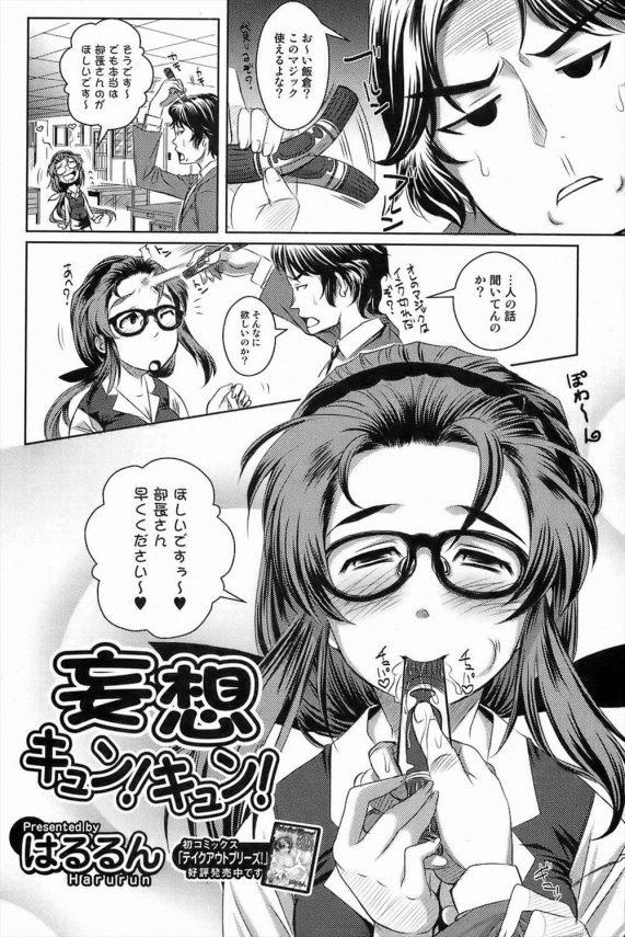 【エロ漫画】大好きな部長に責められる妄想してるマゾ眼鏡っ子OLが部長の湯飲みにオシッコとオナニーで噴いた潮をブレンドしていたら…【はるるん エロ同人】(2)