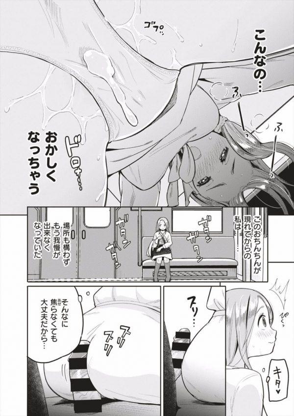 【エロ漫画】電車で座ろうとしたら椅子からチンポが出てる…そのまま座ったら挿入感でエッチな声出ちゃう…【無料 エロ同人】(12)