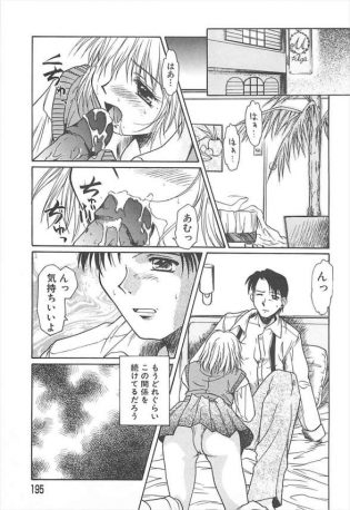 【エロ漫画】JKに声を掛けられて援交する事になり、JKにハマったおじさんは何度もセックスする!【綾野なおと エロ同人】
