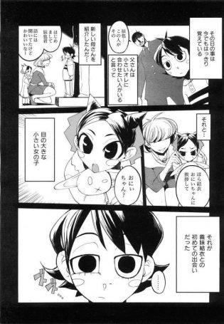 【エロ漫画】エロゲ―をやってると突然部屋に入ってきた義妹、小さい頃から困ったことがあるとオレに頼ってきたけど…おにいちゃん、Hして♡【無料 エロ同人】