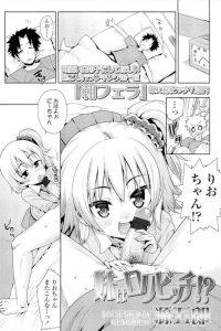 【エロ漫画】お兄ちゃん大好きな妹は寝ているお兄ちゃんのチンポを取り出して朝フェラしちゃう♪【無料 エロ同人】