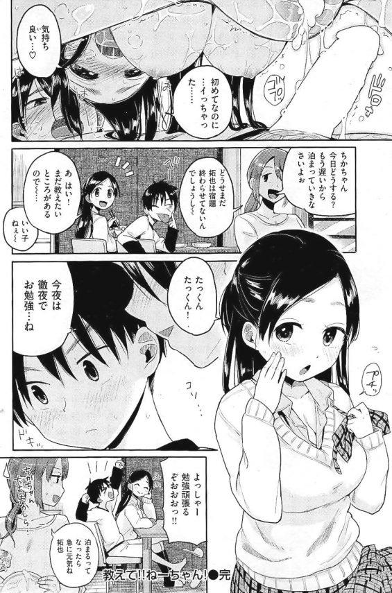 【エロ漫画】隣に住んでいるショタっ子に意識してしまい、JKのお姉さんは巨乳を揉ませて乳首を吸わせるw【無料 エロ同人】 (18)