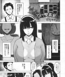 【エロ漫画】喫茶店を経営している男の元に、叔母が、引き籠りの爆乳JKの従妹を社会復帰の為に使ってくれと連れてくる。【無料 エロ同人】