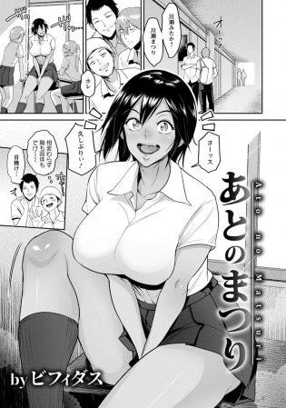 【エロ漫画】褐色に日焼けした巨乳JKが、夏休み明けに色気が増していた事で、イトコである陰キャのDKが質問攻めにあう…。【無料 エロ同人】