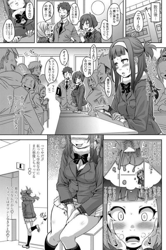 【エロ漫画】巨乳JKが忘れ物を取りに放課後の教室に戻ると、そこではクラスメイトが教師に中出しセックスされていた。【はるるん エロ同人】(3)