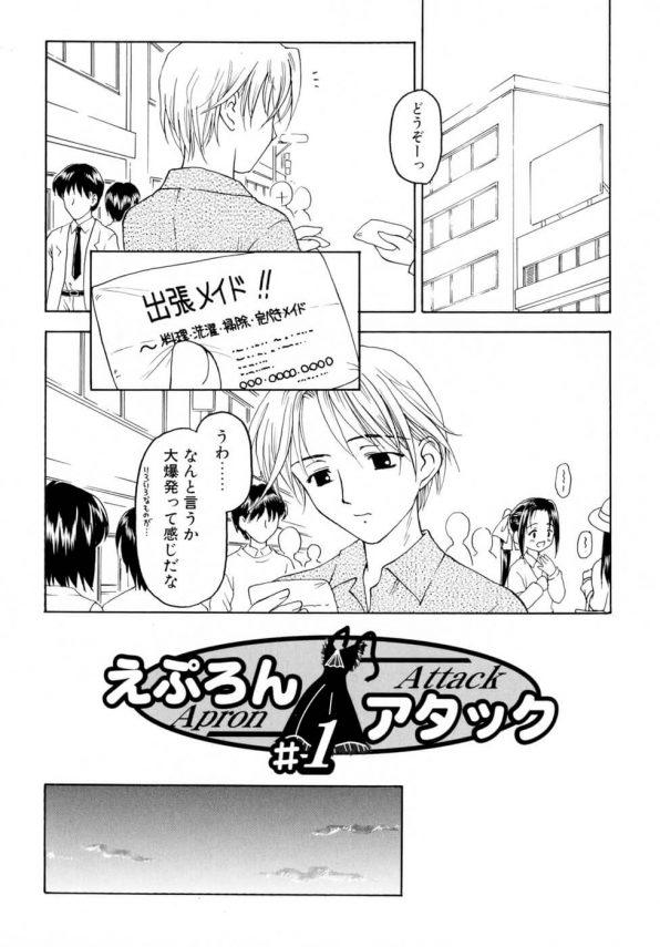 【エロ漫画】出張メイドとしてやってきた清楚な黒髪美少女は下のお世話まで健気にこなしてくれちゃいます♡【無料 エロ同人】