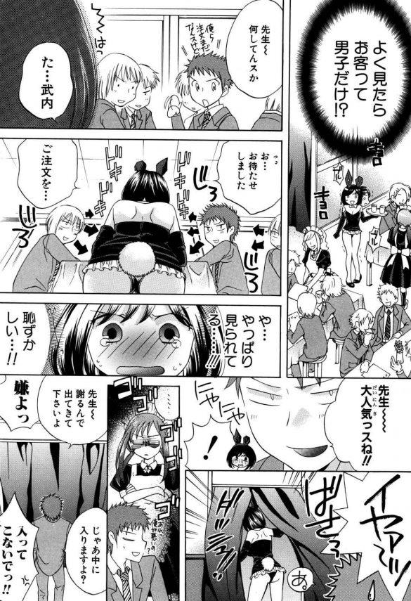 【エロ漫画】文化祭にかこつけて、巨乳女教師にバニーガールの恰好をさせたDKが、模擬店の控室でオッパイポロリした女教師に足コキしてもらう。【無料 エロ同人】(10)