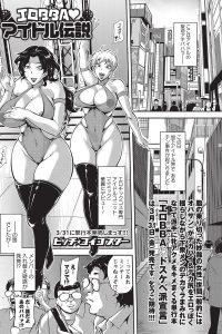 【エロ漫画】爆乳地下アイドルユニットの片方がインフルで来れなくなったため、急遽マネージャーが代役として際どいコスチュームで踊ったが…【無料 エロ同人】