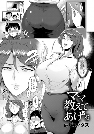 【エロ漫画】爆乳母が教師をしている学校に入学したDCの息子は、クラスメイトのDC達が母親を性的な目で見ている事を知り…。【無料 エロ同人】