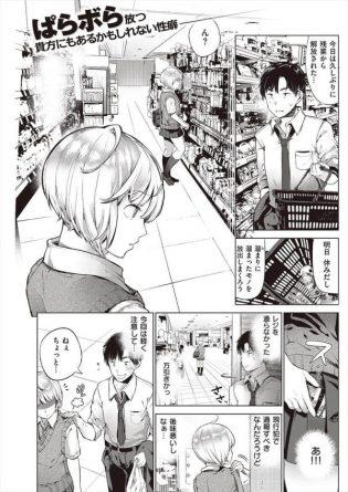 【エロ漫画】コンビニで万引きするJKを見つけたリーマン、軽く注意しようとするとJKにトイレに連れ込まれて…残念でした~と痴女られる♡【無料 エロ同人】