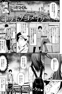 【エロ漫画】後輩DKから「いつでもヤらせる女」を紹介されたDKが待ち合わせ場所で会ったのは、中学の時から片想いしている後輩JKだった。【無料 エロ同人】