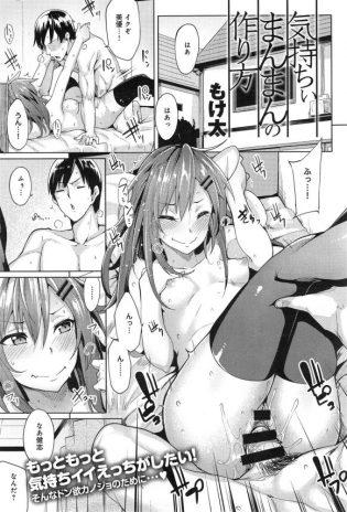 【エロ漫画】セックスにマンネリしてきた彼女をポルチオ開発!セックスお預けで一か月強徹底的に開発して濃厚SEXで初アクメ!【無料 エロ同人】