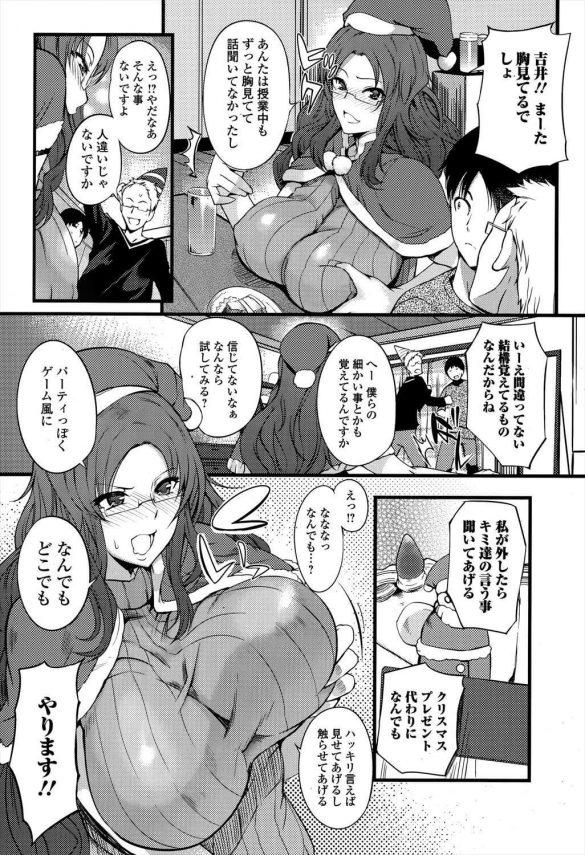【エロ漫画】クリスマスに男二人淋しくケーキ売りのバイトしてたら、合コン帰りで泥酔なかつての担任(女教師)に遭遇して3P!【無料 エロ同人】(3)