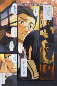【エロ漫画】先生の事が大好きなロリ少女だけど草むらで少年にレイプされちゃってる…先生のキスで私を綺麗にしてください…【無料 エロ同人】