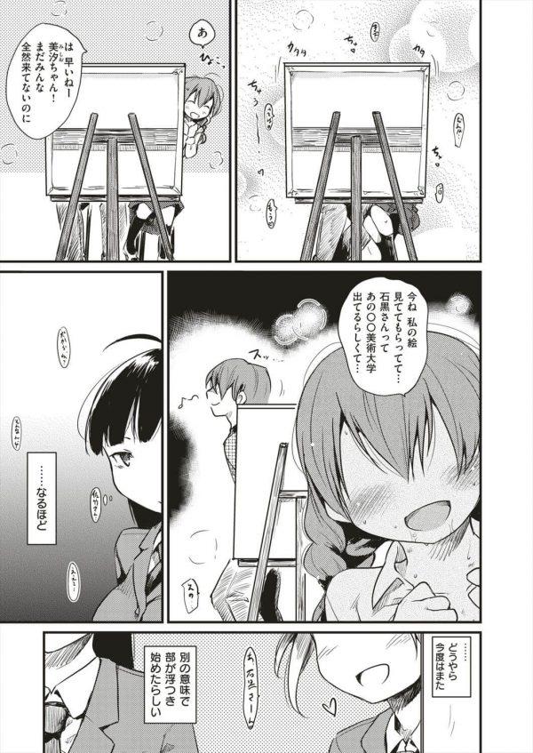 【エロ漫画】美術部の巨乳JKは、奔放で天才肌の姉へのコンプレックスから、殊更ストイックに理性的に日々を積み重ねている。【無料 エロ同人】(6)