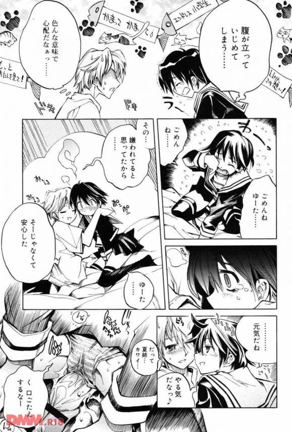 【エロ漫画】姉の下着を手に取ると姉にその現場を見られてしまいそのままフェラチオされ口内射精!【無料 エロ同人】(11)